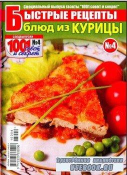 Быстрые рецепты блюд из курицы №4, 2015