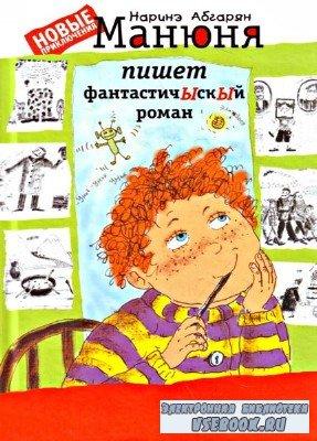 Абгарян Наринэ - Манюня пишет фантастичЫскЫй роман (Аудиокнига)