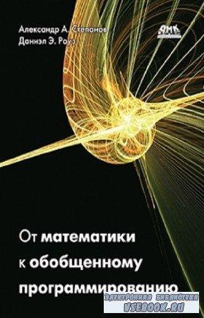 Роуз Д., Степанов А.А. - От математики к обобщенному программированию