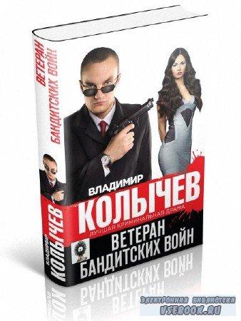 Колычев Владимир - Ветеран бандитских войн