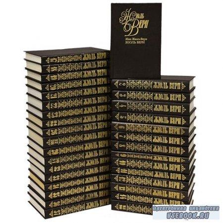 Жюль Верн. Собрание сочинений в 50 томах (18 книг)