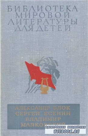 Александр Блок. Сергей Есенин. Владимир Маяковский. Избранное
