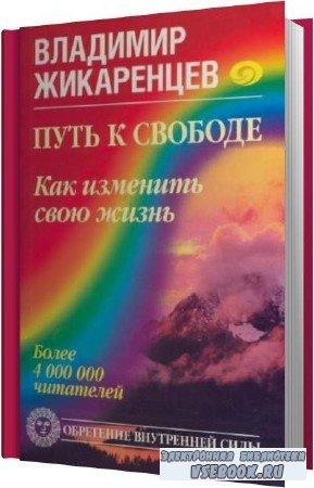 Владимир Жикаренцев. Как изменить свою жизнь (Аудиокнига)
