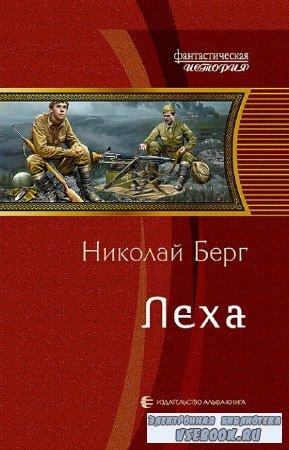 Берг Николай - Леха