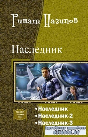 Назипов Ринат - Наследник. Трилогия в одном томе