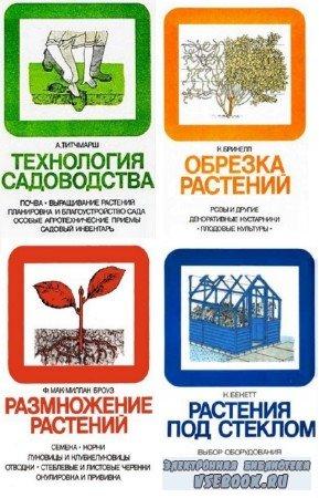 коллектив - Энциклопедия практического садоводства. Цикл в 7-и книгах