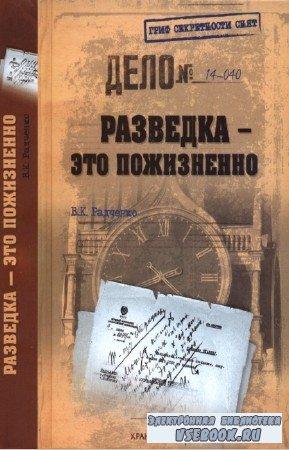 Радченко В.К. - Разведка - это пожизненно