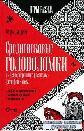 Дьюдени Генри - Средневековые головоломки