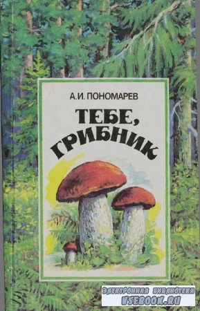 Пономарев А.И. - Тебе, грибник