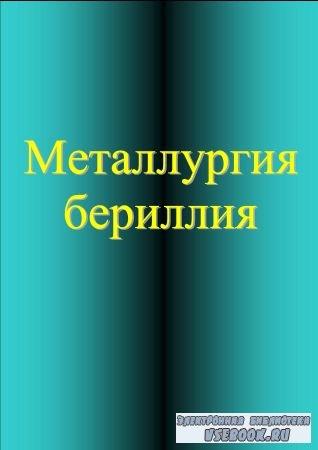 Зазубин А.И. - Металлургия бериллия