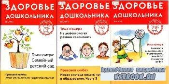 Здоровье дошкольника № 4-6, 2014