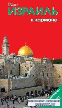 Землянская Наталья - Израиль в кармане
