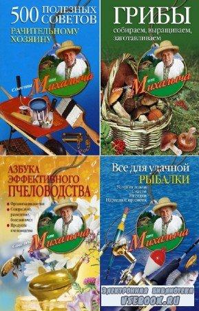 Звонарев Н.М. - Советы от Михалыча. Цикл в 39-и книгах