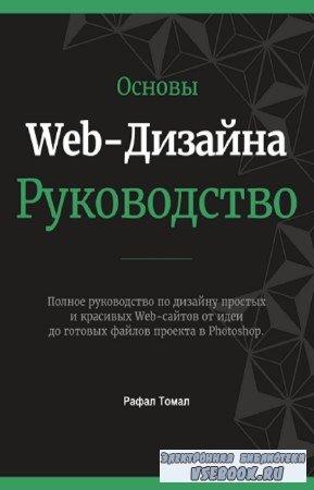 Рафал Томал - Основы Web-Дизайна. Руководство