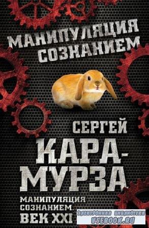 Сергей Кара-Мурза - Манипуляция сознанием. Век XXI