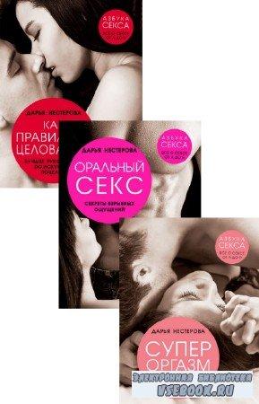 Нестерова Дарья - Азбука секса. Все о сексе от А до Я. В 3-х томах