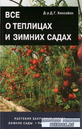 Хессайон Д.Г. - Все о теплицах и зимних садах