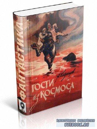 Казанцев Александр - Гости из космоса (сборник)