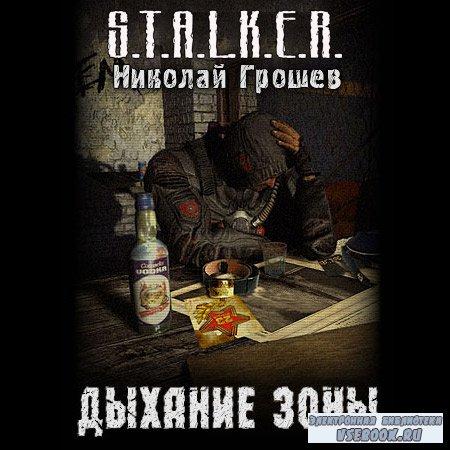 Грошев Николай - S.T.A.L.K.E.R. Дыхание Зоны  (Аудиокнига)