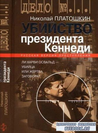 Н. Платошкин - Убийство президента Кеннеди. Ли Харви Освальд — убийца или ж ...