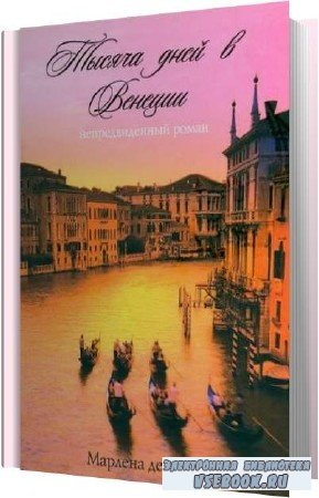 Марлена де Блази. Тысяча дней в Венеции (Аудиокнига)