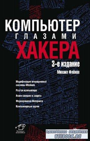 Фленов Михаил - Компьютер глазами хакера. 3-е издание [+CD]