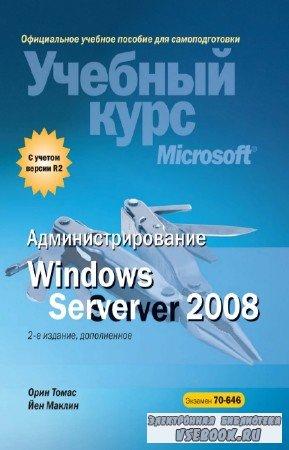 Томас О., Маклин Й. - Администрирование Windows Server 2008