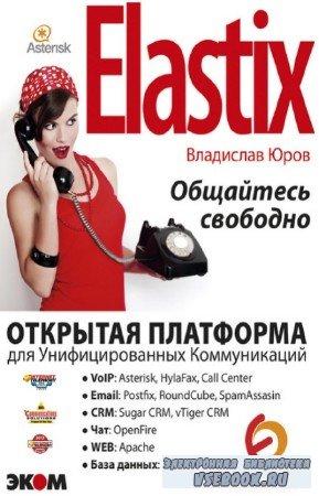 Юров Владислав - Elastix - общайтесь свободно!