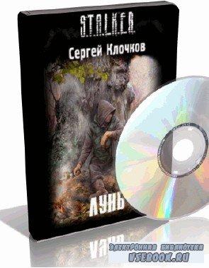 Клочков Сергей - S.T.A.L.K.E.R. Лунь (Аудиокнига)