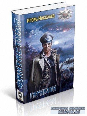 Николаев Игорь - Гарнизон