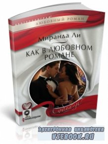 Ли Миранда - Как в любовном романе