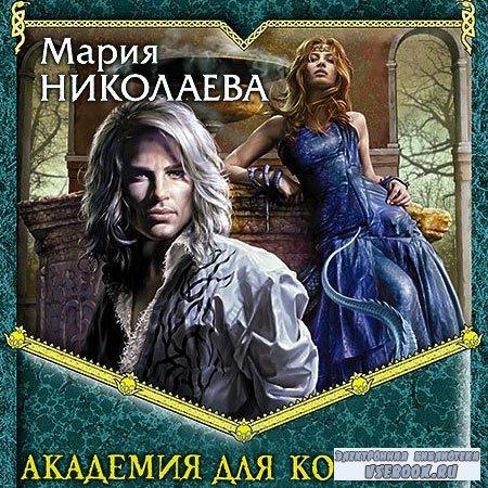 Николаева Мария - Академия для королевы  (Аудиокнига)