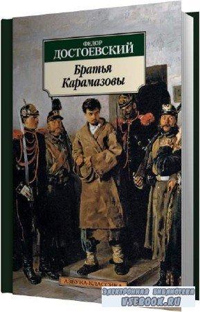 Фёдор Достоевский. Братья Карамазовы (Аудиокнига)