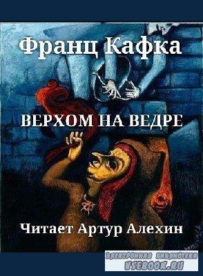 Франц  Кафка  -  Верхом на ведре  (Аудиокнига)  читает  Артур Алёхин