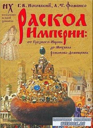 Глеб Носовский в 52 книгах