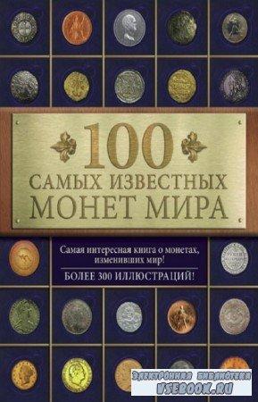 Гулецкий Д.В. - 100 самых известных монет мира