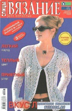 Вязание для взрослых. Спецвыпуск №7 - 2014