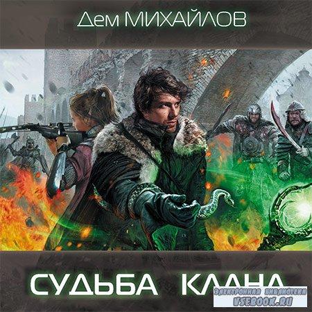 Михайлов Дем - Судьба клана  (Аудиокнига)