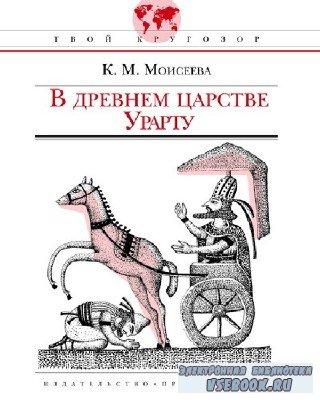 Клара  Моисеева  -  В древнем царстве Урарту  (Аудиокнига)  читает  Ковалён ...