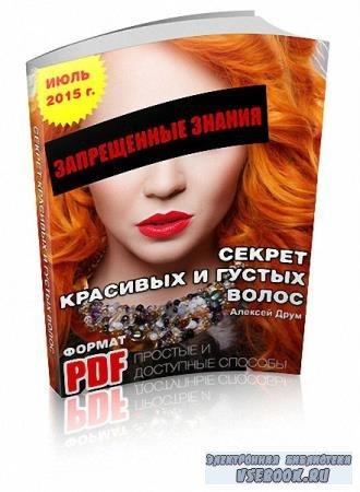 А. Друм - Секрет красивых и густых волос