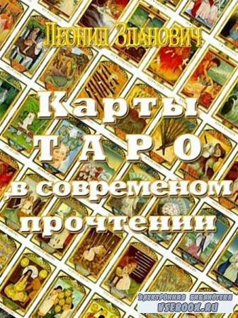 Леонид Зданович - Карты Таро в современном прочтении