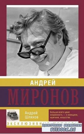 Шляхов А. Л. - Андрей Миронов. Эксклюзивные мемуары