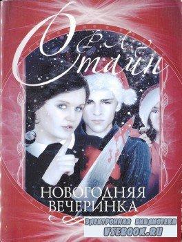 Стайн Р. Л. - Новогодняя вечеринка