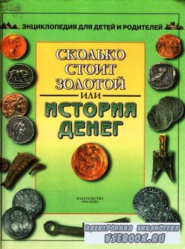 Федоренко П.- Сколько стоит золотой или история денег