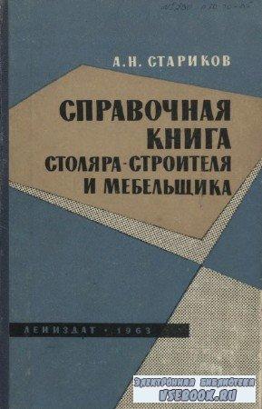 Стариков А.Н. - Справочная книга столяра-строителя и мебельщика