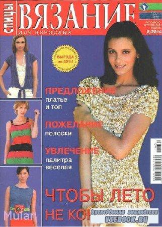 Вязание для взрослых. Спицы №8 - 2014