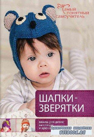 Вяжем для детей спицами и крючком  - 2015