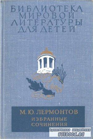 Михаил Лермонтов. Избранные сочинения