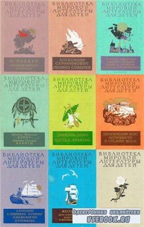 Библиотека мировой литературы для детей. Серия в 20 томах