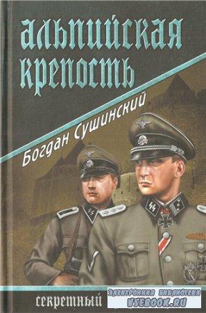 Богдан Сушинский. Альпийская крепость